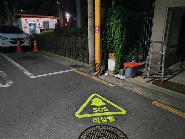 광진구, 화양동 안심 SOS존 구축