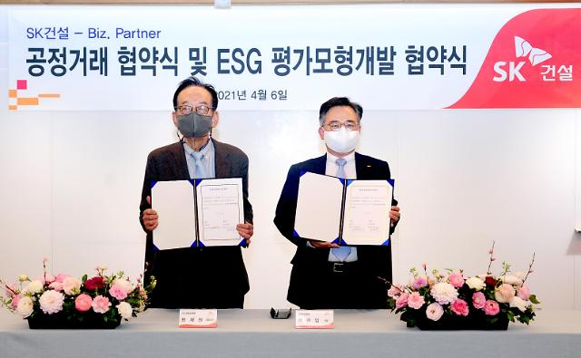 SK에코플랜트, 공정거래 자율준수 통해 ESG 경영 앞장