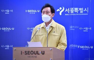 오세훈 코로나 대유행 막지 못해 죄송...방역에 정치적 판단 개입 말라