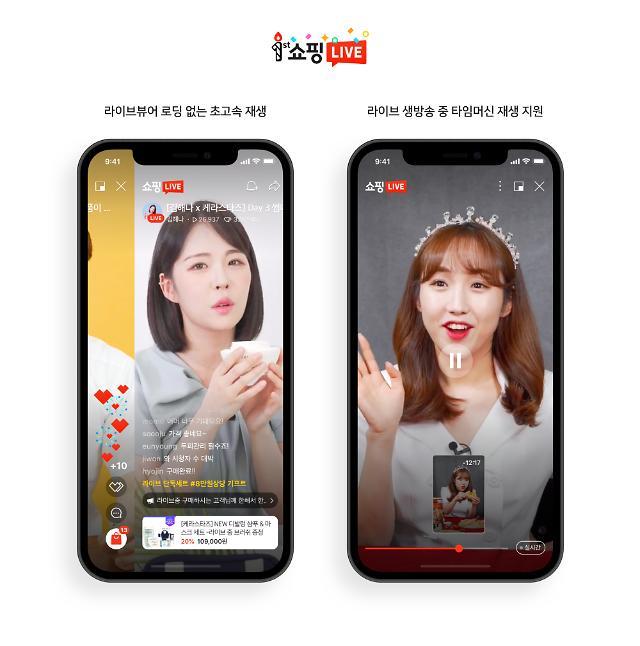 Naver购物直播迎一周年 累计交易额超14亿元