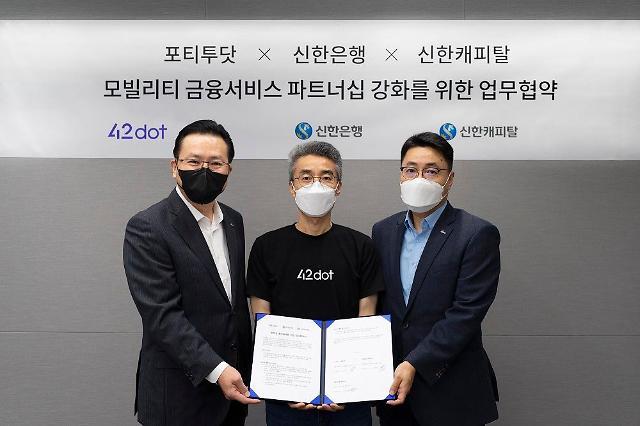 신한은행, 모빌리티 금융신산업 발굴 나선다…포티투닷과 MOU