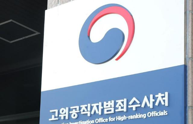 """공수처 """"공관 리모델링 김명수 경찰이 수사"""""""