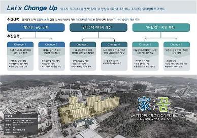 LH, 노후임대주택 단지환경 개선 위한 체인지 업 사업 실시