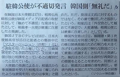 驻韩公使对文在寅出言不逊引争议 日媒轻描淡写