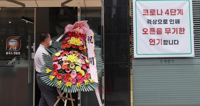 第四波大流行重创韩国经济 全年增长目标亮红灯
