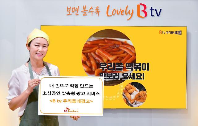 SK브로드밴드, 소상공인 맞춤 'B tv 우리동네광고' 출시