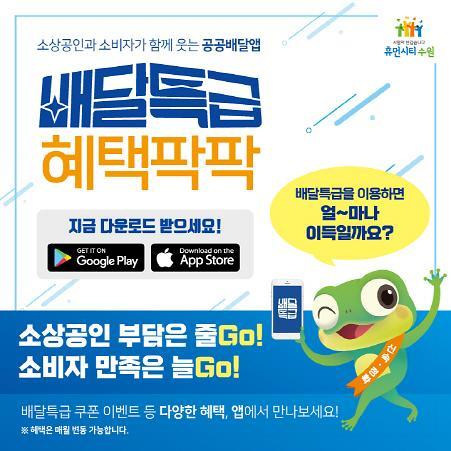 수원시-경기도주식회사, 공공배달앱 활성화 사업 업무협약 체결