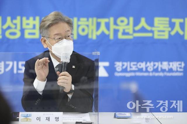 """이재명 """"디지털성범죄 피해자 원스톱지원센터 전국 확대"""" 촉구"""