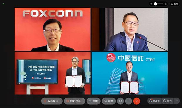 [NNA] 타이완 홍하이, CTBC와 EV 지원기금 창설