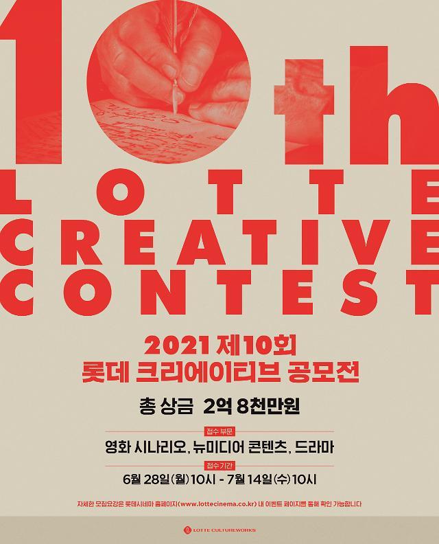 제10회 롯데 크리에이티브 공모전 성황리 마감…역대 최다 접수