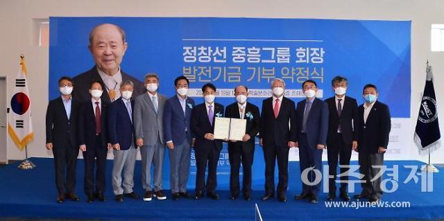 중흥그룹, 평택 브레인시티 '반도체 연구센터' 발전기금으로 KAIST에 300억 통큰 기부