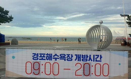 江陵海边空荡荡