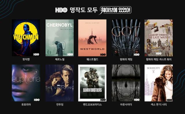 웨이브에서 왕좌의 게임 본다…HBO 시리즈 대규모 공급