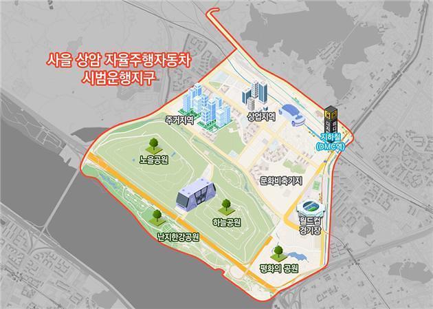 10월부터 서울 상암에서 자율주행버스 다닌다