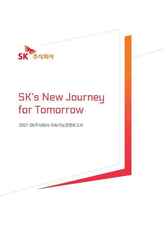 SK, ESG경영 방향 제시한 지속가능경영보고서 발간