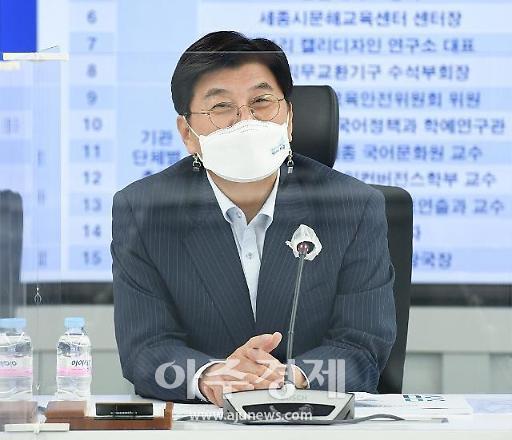 """세종시, 제1기 한글사랑위원회 구성 후 """"첫 정례회의 개최"""""""