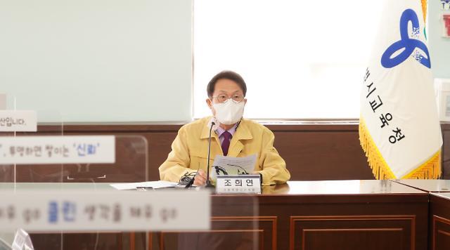 """조희연 """"공무원 임용 합격자 번복 사과…관련자 문책"""""""