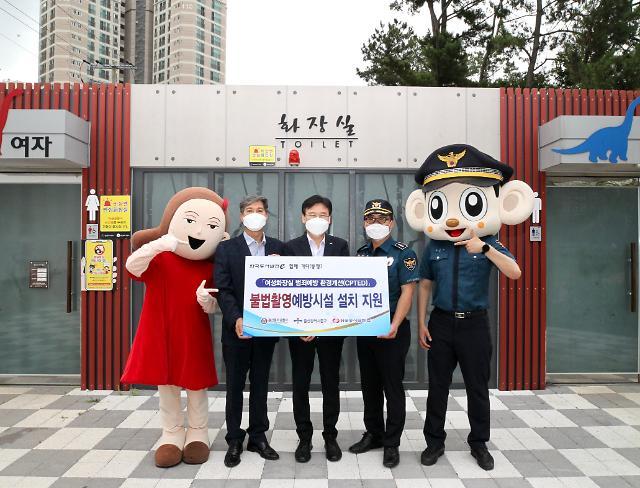 동서발전, 범죄예방 환경 조성'안전한 사회 만들기'앞장