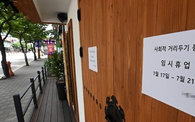 调查:韩国近八成餐厅疫后营业额减少