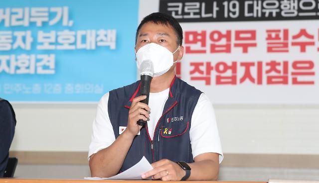 경찰 서울 도심 불법집회 민주노총 집행부 첫 소환