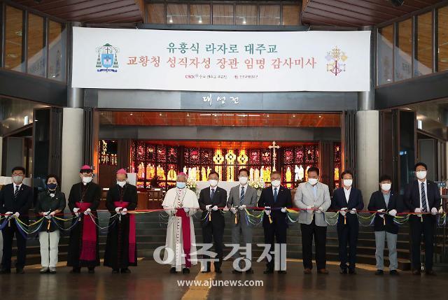 충남도, 솔뫼성지 천주교 복합예술공간 축성식 열려