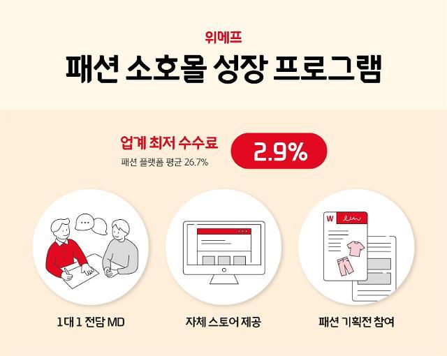 위메프, 패션 소호몰에 최저수수료·전담MD 지원