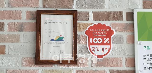 예산군청 구내식당, 충남 공공기관 국산김치자율표시 '1호' 인증
