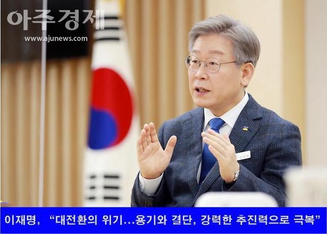 이재명, 기본소득 탄소세 도입 거듭 주장...대전환의 위기 돌파 해법 제시