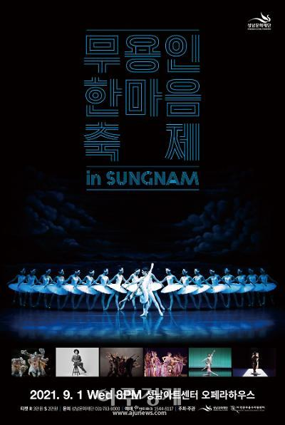 성남문화재단, 2021 무용인 한마음축제 in 성남 선보여