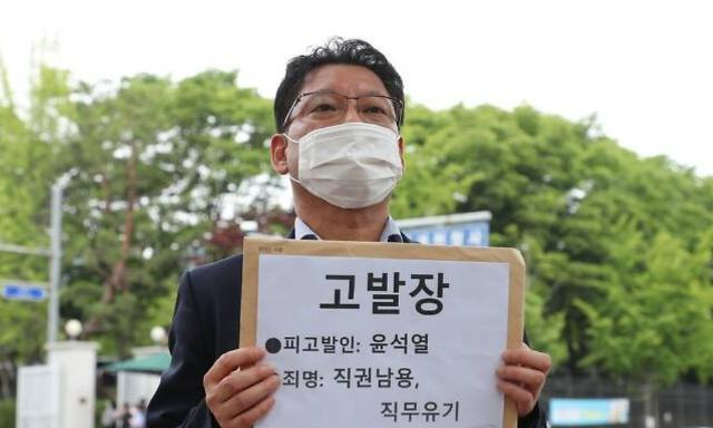 """사세행 """"윤석열 전 검찰총장, 뇌물수수 혐의로 고발"""""""