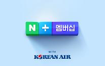 大韓航空マイレージでネイバープラスメンバーシップ利用券の購入可能へ