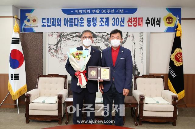 충남도의회 '도민과 아름다운 동행 조례' 선정패 수여