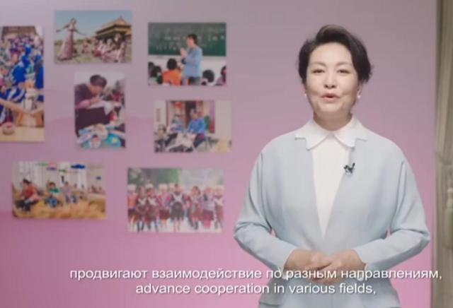 中펑리위안, 상하이협력기구 여성교육·탈빈곤 포럼서 화상 축사