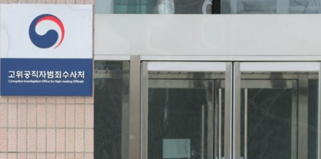 """""""수사종결 전 사건 공개 금지""""...공수처 공보준칙 마련"""