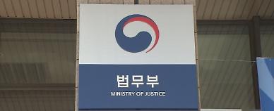 법무부, 공익법무관 28명 신규 임용...정기인사 단행