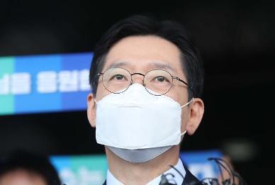 김경수 경남지사 징역 2년 확정