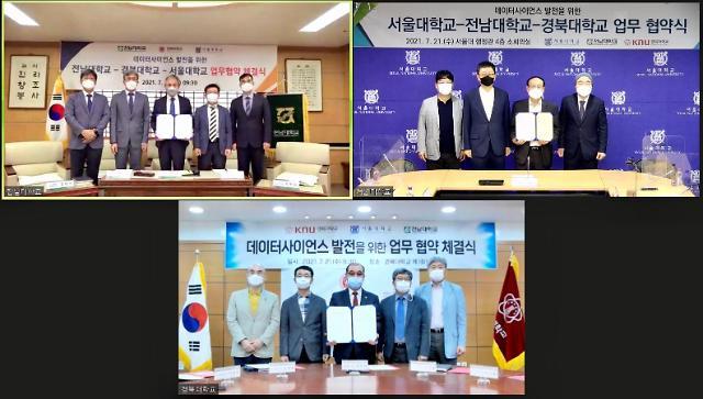 서울대, 전남대·경북대와 '데이터사이언스발전 협약' 체결