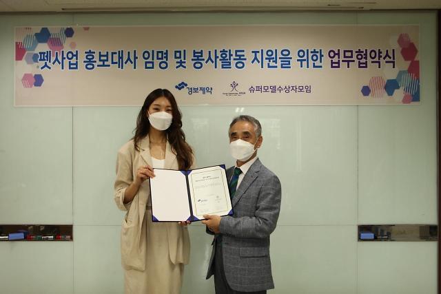 경보제약, 슈퍼모델 모임 '아름회'와 유기동물 돕기 합심