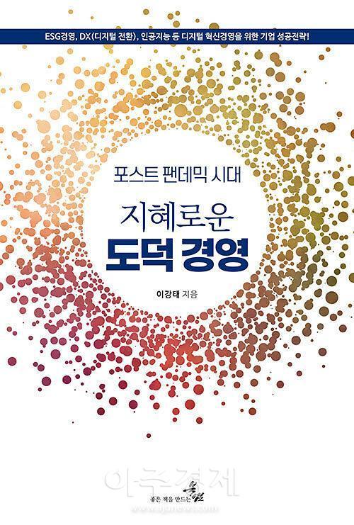 [신간 엿보기] ESG경영·디지털 전환 상세히 담은 '지혜로운 도덕 경영'