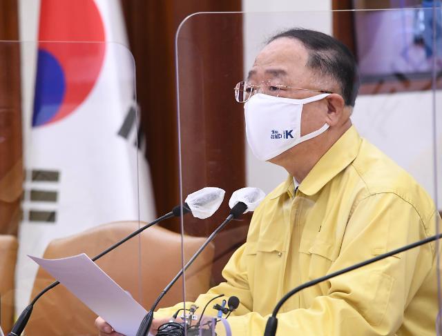 """홍남기 """"탄소중립 사업개편 기업에 금융·세제 지원… 종사자 대응 훈련 실시"""""""