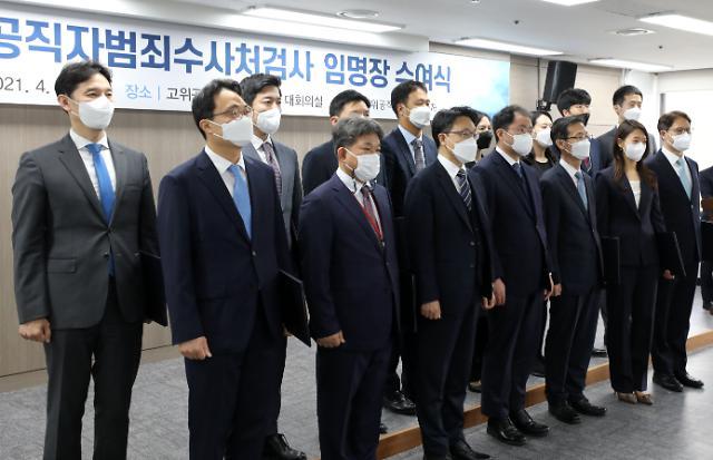 """공수처, 하반기 검사 10명 모집에 71명 지원…""""10월 임명"""""""
