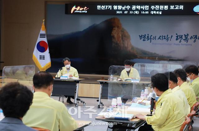 영양군, 민선7기 군수공약 추진상황 보고회 개최