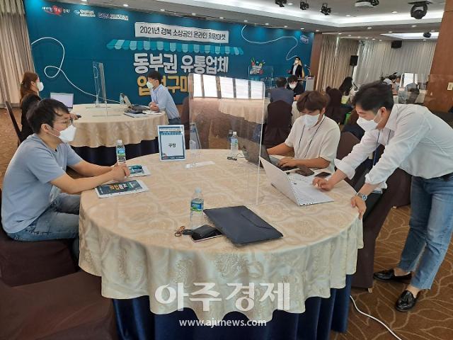 경북도, 소상공인 유통채널 입점 위한 '구매상담회' 개최