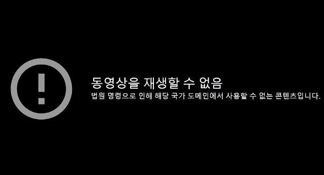 """이재명 욕설파일 유튜브 동영상 2일만 차단…""""법원 명령"""""""