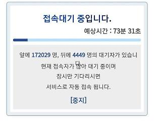 """""""툭하면 먹통"""" 접종 예약시스템... 해결 위해 네이버·LG CNS·베스핀 머리 맞대"""