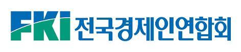 """전경련 """"대·중소기업 상생협력법 법사위 통과 유감…신중한 검토 요청"""""""