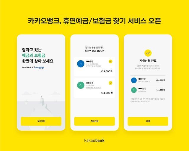 카뱅 휴면예금·보험금 찾기 서비스 지급액 11억원 돌파