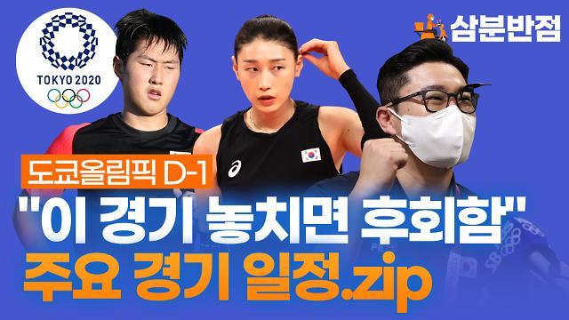 [삼분반점] 이 경기 놓치면 후회 도쿄올림픽 주요 경기 일정.zip