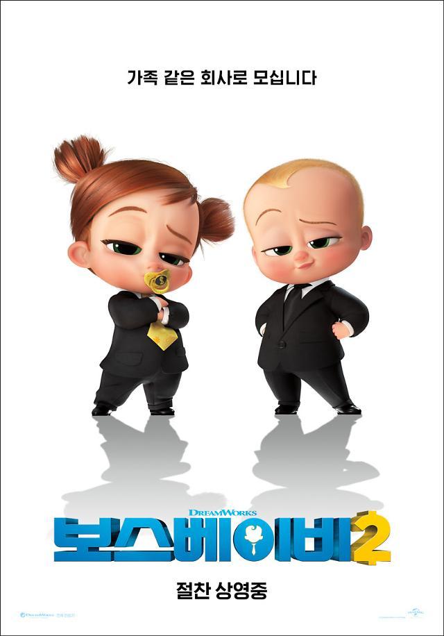 보스 베이비2, 블랙 위도우 제치고 개봉 이틀째 흥행 수익 1위