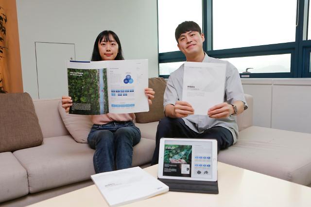 현대위아, 친환경 부품·로봇으로 미래사업 강화…지속가능보고서 발간